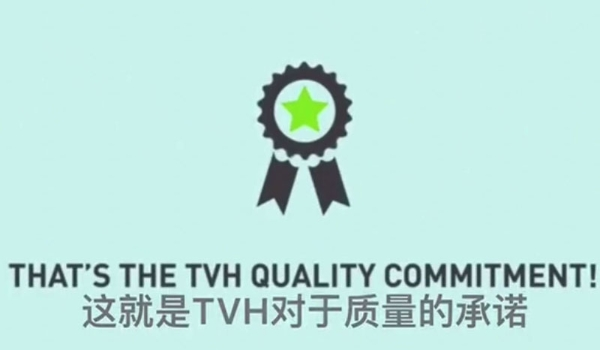 TVH全球质量承诺