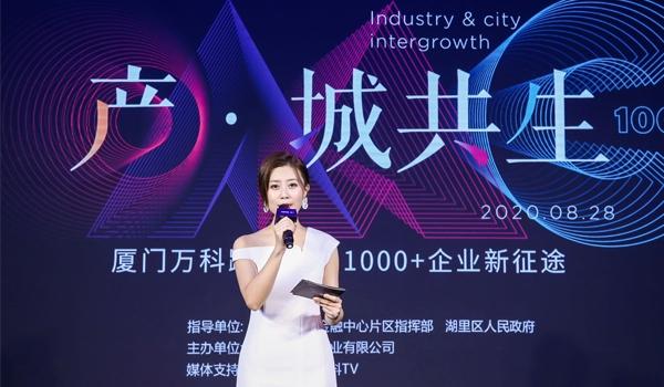 聚焦产城共生 TVH中国受邀参加万科举办的城市分享会